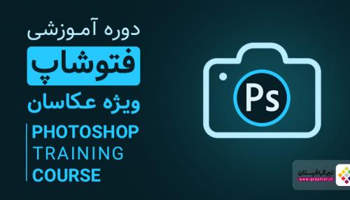 آموزش فتوشاپ ویژه عکاسان